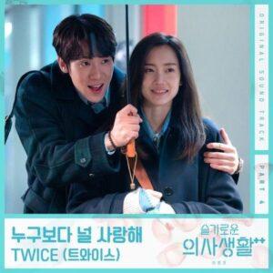 TWICE – I Love You More Than Anyone Letra (Español, Pronunciación y Coreano)
